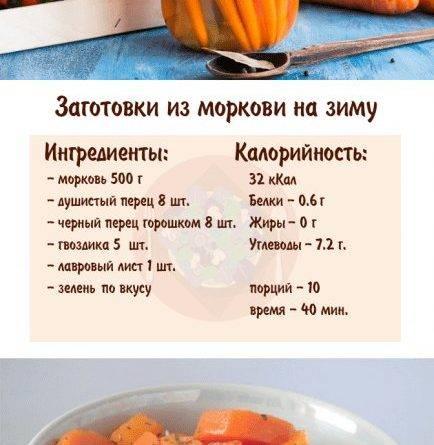 Морковь на зиму в банках без стерилизации