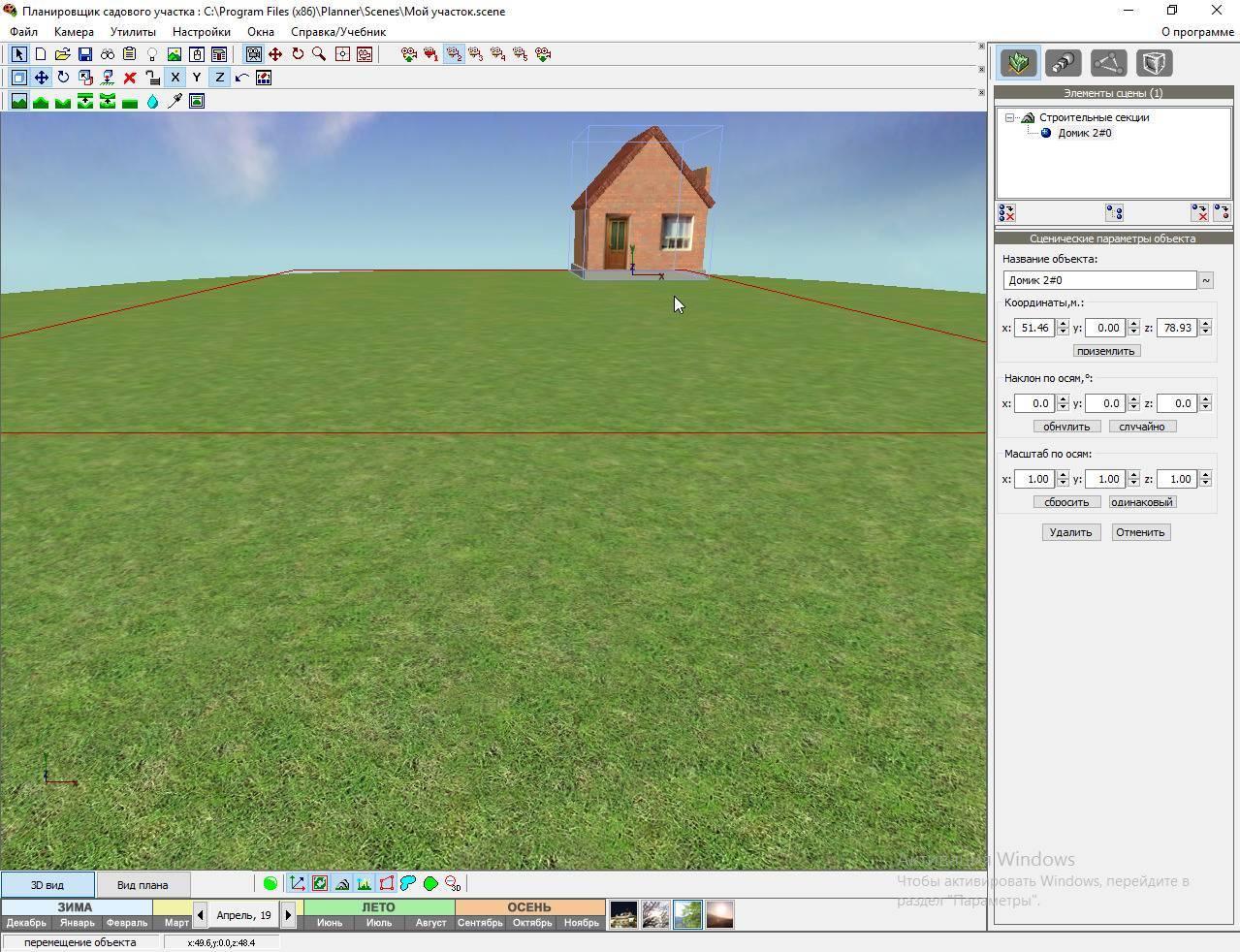 программа для проектирования земельного участка