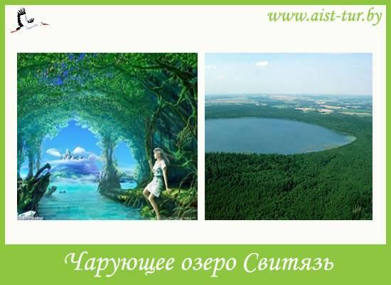 Легенда про озеро свитязь
