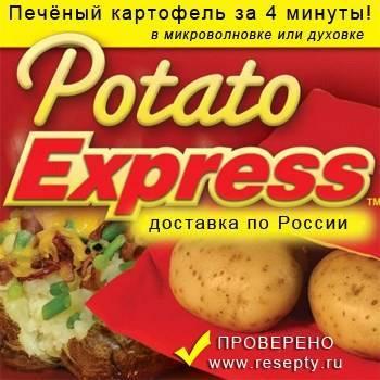 Печеный картофель с начинкой