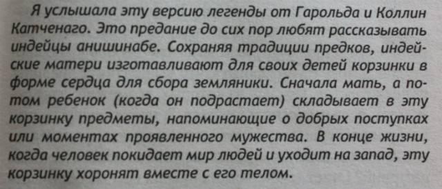 Рассказ о землянике
