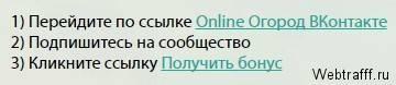 Грядки онлайн
