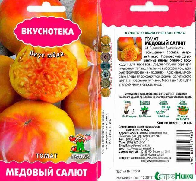 Самые сладкие сорта томатов для теплиц