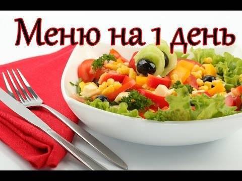 Приготовление низкокалорийных блюд для похудения