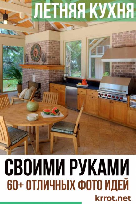 Как обустроить летнюю кухню на даче