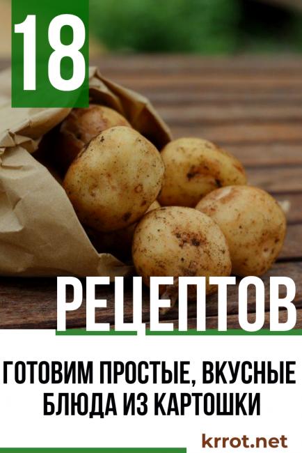 Что можно приготовить из картошки без мяса