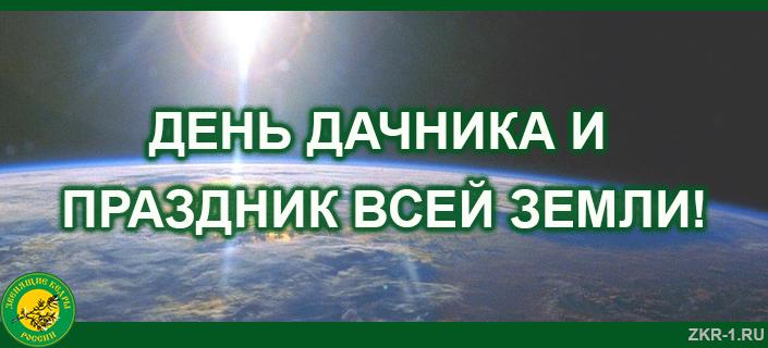 День дачника в россии какого числа