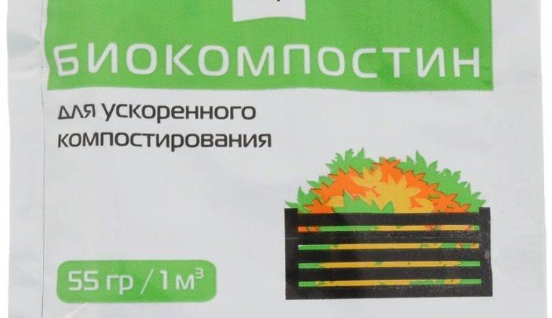 Микробиологические препараты для компоста