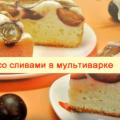 Открытый сливовый пирог