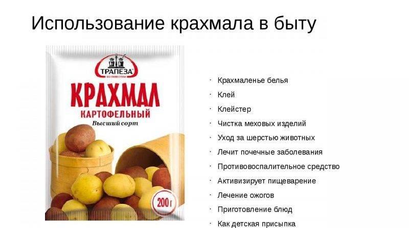 Картофель с высоким содержанием крахмала описание сорта