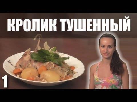 Кролик по королевски рецепт с фото